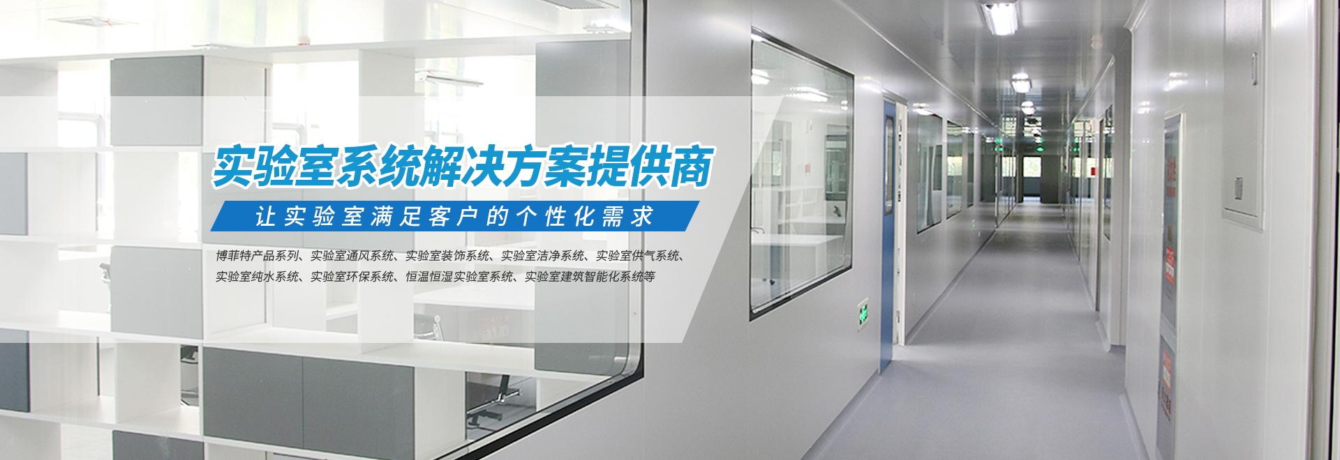 武汉实验台公司